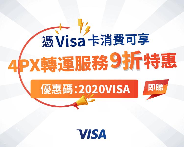 4PX遞四方會員專屬多重優惠,即時登記成為會員更可享首兩磅免運費!(2021-04-10更新)