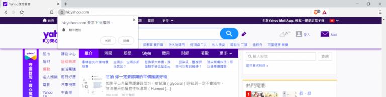 【網絡安全必備】想唔洗VPN都可以有加密鏈接仲可以搵下錢? Brave Browser啱曬你心意