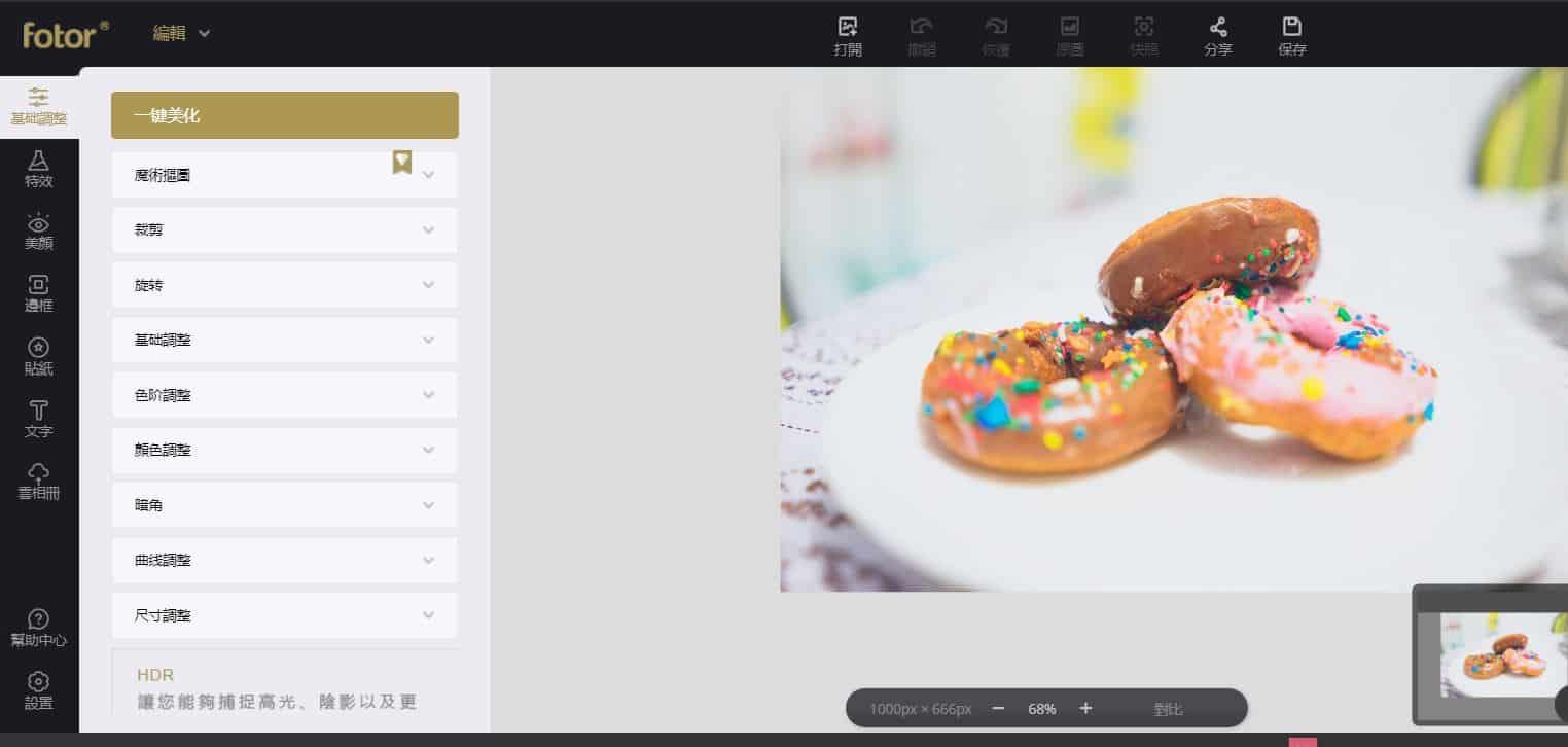 功能強大齊全嘅圖片編輯軟件Fotor,現已支援Windows / Mac / Android / iOS