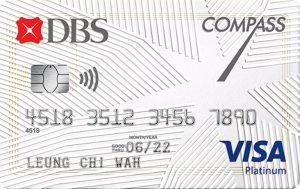 【DBS】4張最Hit DBS信用卡優惠 / 迎新禮遇逐個捉!(2021-04-04更新)