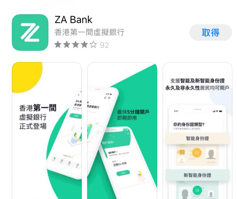 【最抵優惠】【邀請碼:AYS562】 ZA Bank三個月定存3.3%年利率 活期1%年利率 開戶教學 (2020-10-05更新)