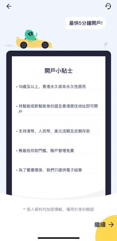 【邀請碼:AYS562】 ZA Bank開戶後14日內用ZA Card 消費一次送你HKD100,並享活期1%年利率,開設ZA Card更可享消費回贈! (2021-4-10更新)