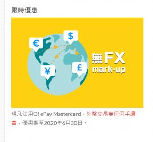 【網購必備】 O!ePay Mastercard --- 最低門檻嘅信用卡!學生同無收入都用得!(2021-02-03 更新)