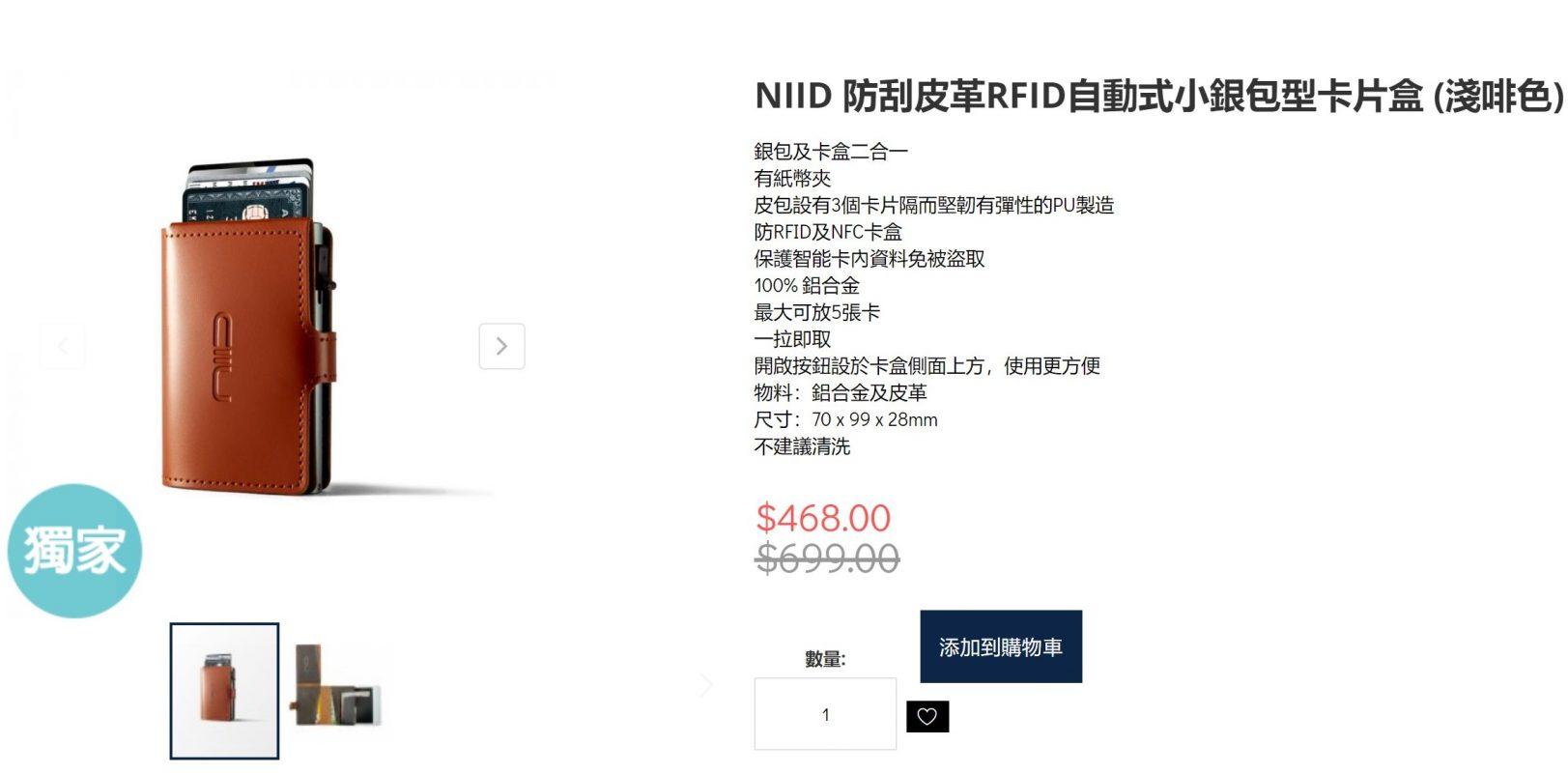 NIID RFID