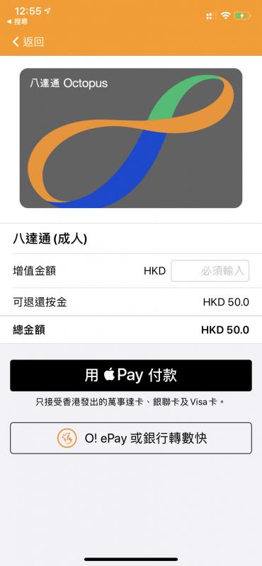 【Octopus on Apple Pay】- 方便快捷隨時可用