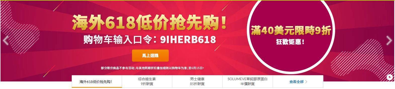 【網購】香港地養生必備網站 iHerb