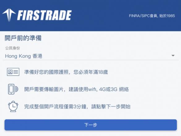 【離岸股票戶口】Firstrade - 0佣金 0平台費!3分鐘簡易開戶教學!
