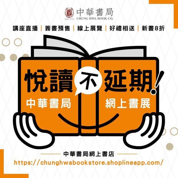 CHUNG HWA BOOK CO
