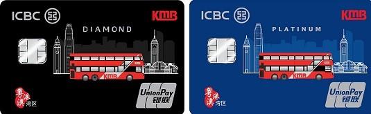 ICBC KMB Card