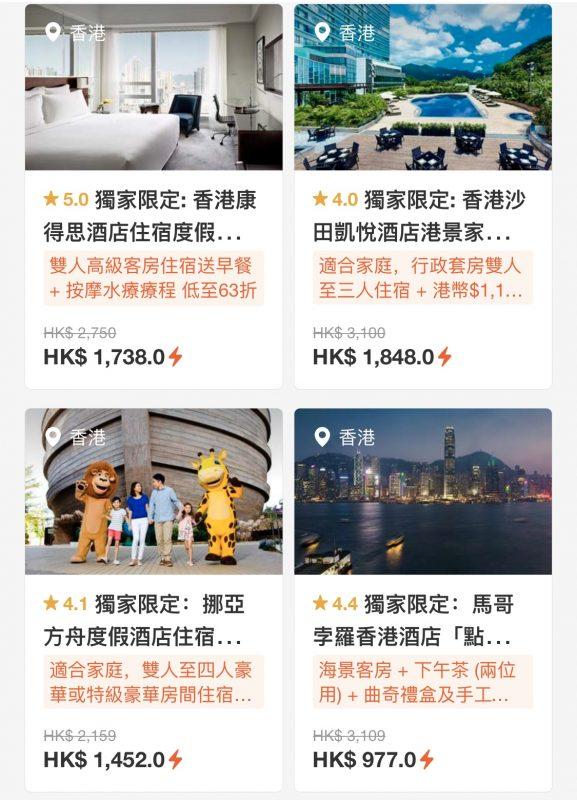 【2020香港熱門放假節目 + 最新Klook優惠碼】超抵自助餐、包食包住酒店套票同各大景點門票-Klook香港篇 (已完結)