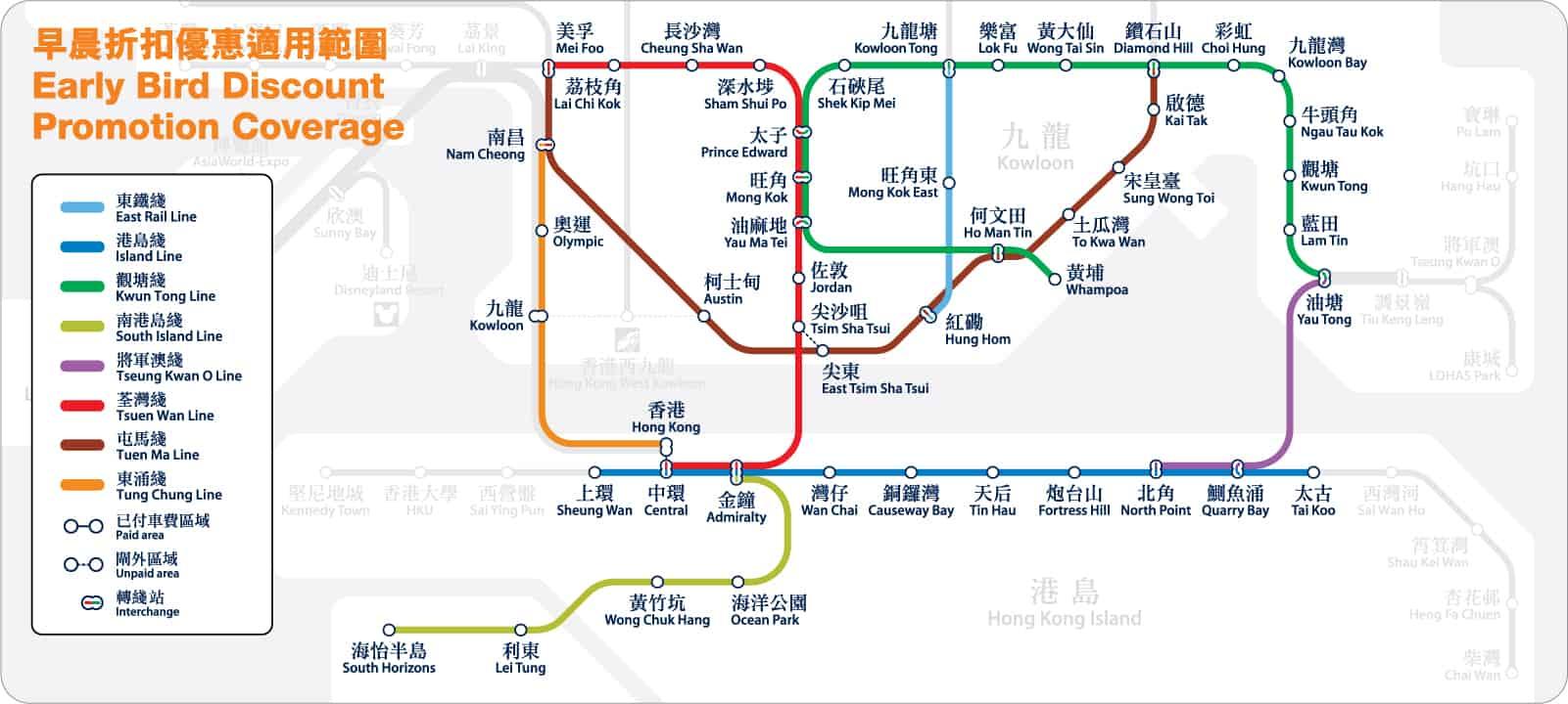 MTR Early Bird (2021)
