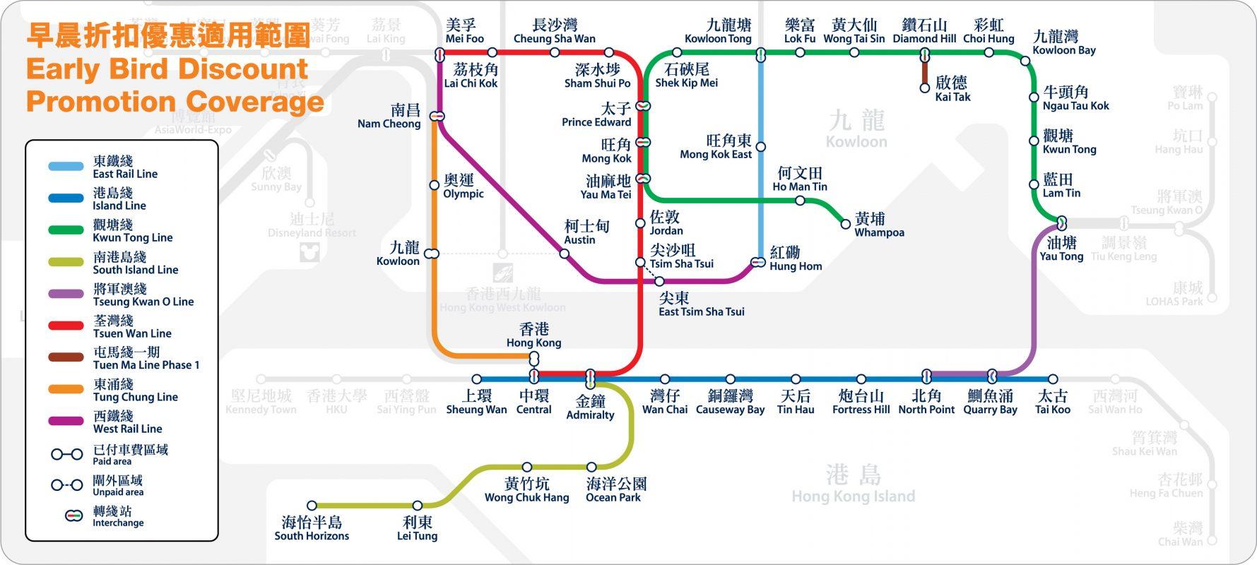 MTR Early Bird Eligibility Map Feb2020