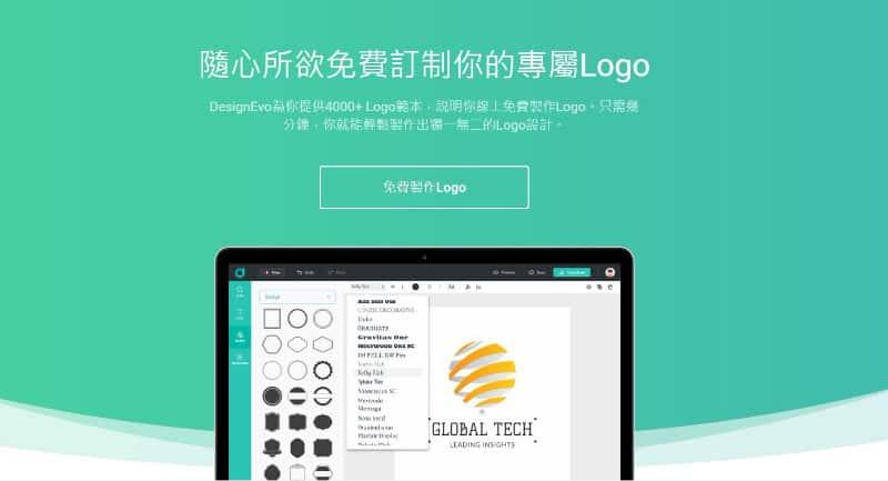 DesignEvo - 不容錯過嘅一站式logo、商標設計平臺