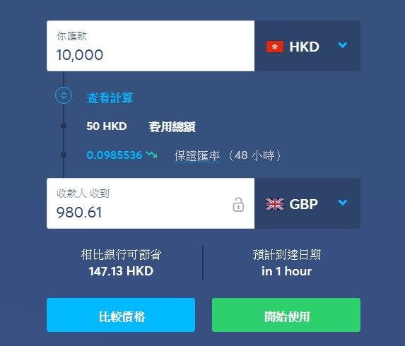 【轉賬神器】Wise(前稱TransferWise) 比較 - 開戶、轉賬教學 經港究註冊頭HKD5,000轉賬免收服務費