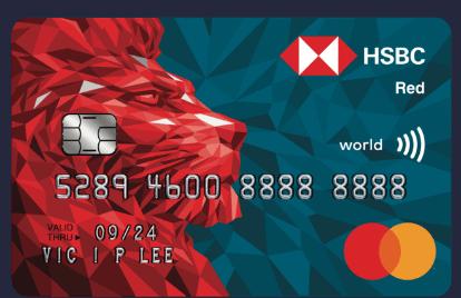 【2020網購必備】HSBC紅卡 港究帶你賺到盡!