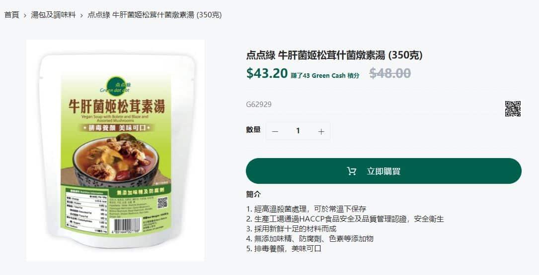点点綠 - 本地小型綠色超市 買健康食品另一選擇 (2020-11-07 更新)