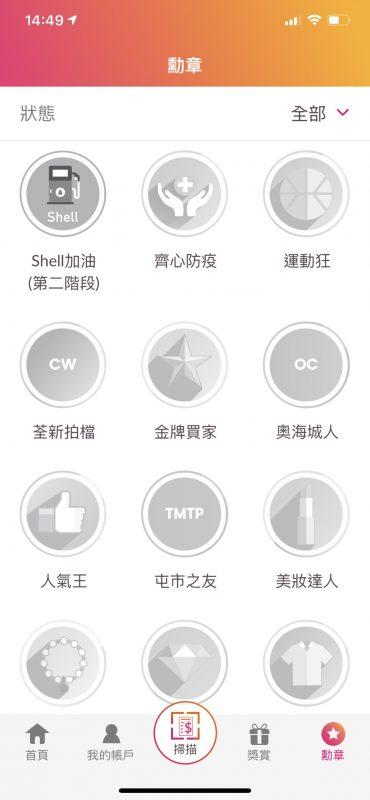 S⁺ Badges