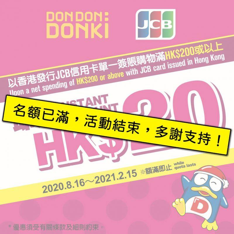 Donki-Full