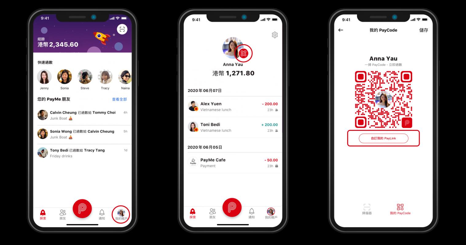 【PayMe】 增值、轉賬、最新商戶優惠 (2021-07-28更新)