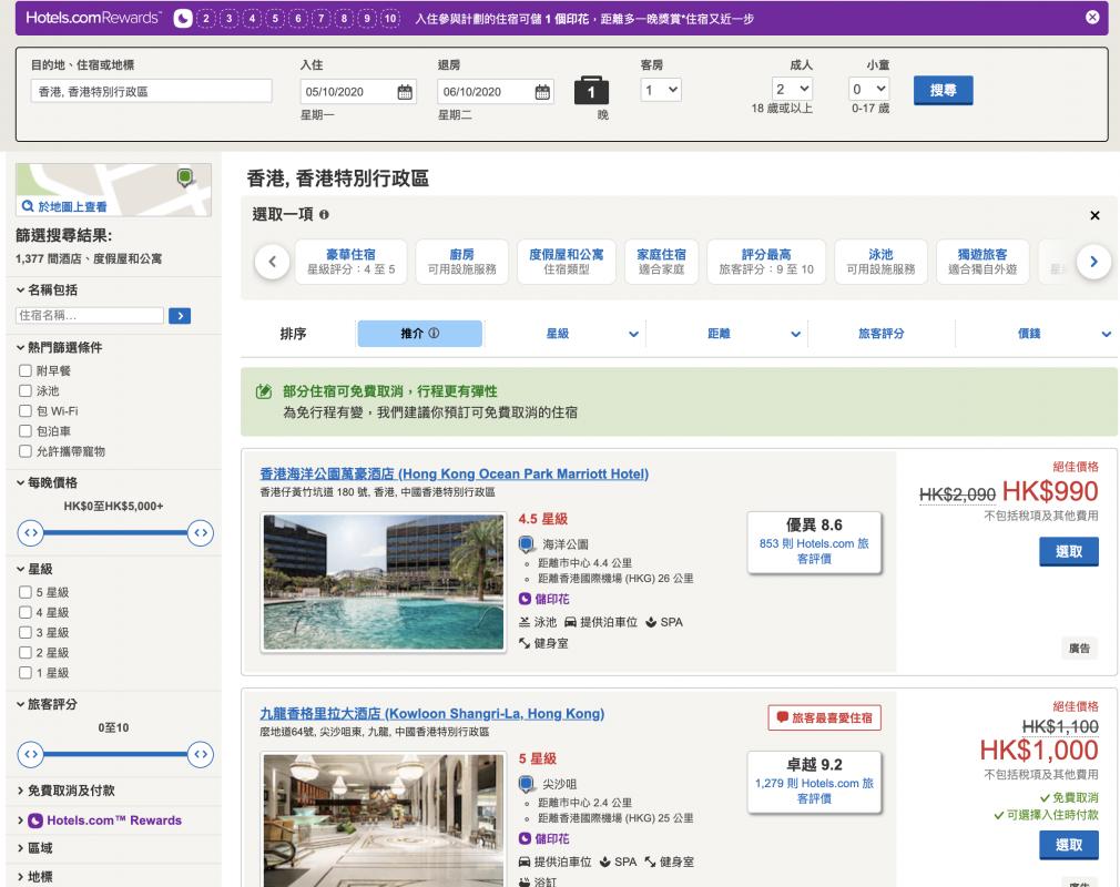 去唔到旅行? 不如用Hotels.com嚟試吓Staycation in Hong Kong!(2021-3-15更新)