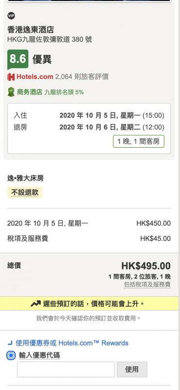 去唔到旅行? 不如用Hotels.com嚟試吓Staycation in Hong Kong!