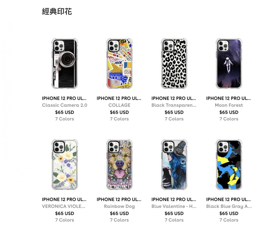 CASETiFY個人化手機殼,迎接iPhone12系列!