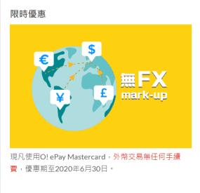 【網購必備】 O!ePay Mastercard --- 最低門檻嘅信用卡!學生同無收入都用得!(2021-05-11 更新)