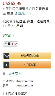 【Amazon 攻略】點解要揀喺 Amazon 買嘢呢?(2021-09-13更新)