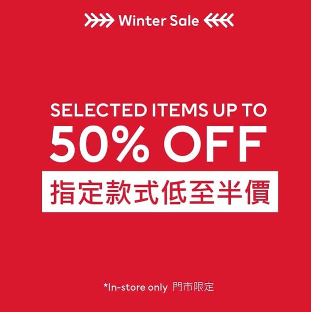 【50% OFF】H&M 2020 Winter Sale!大人細路都有野啱!(已完結)
