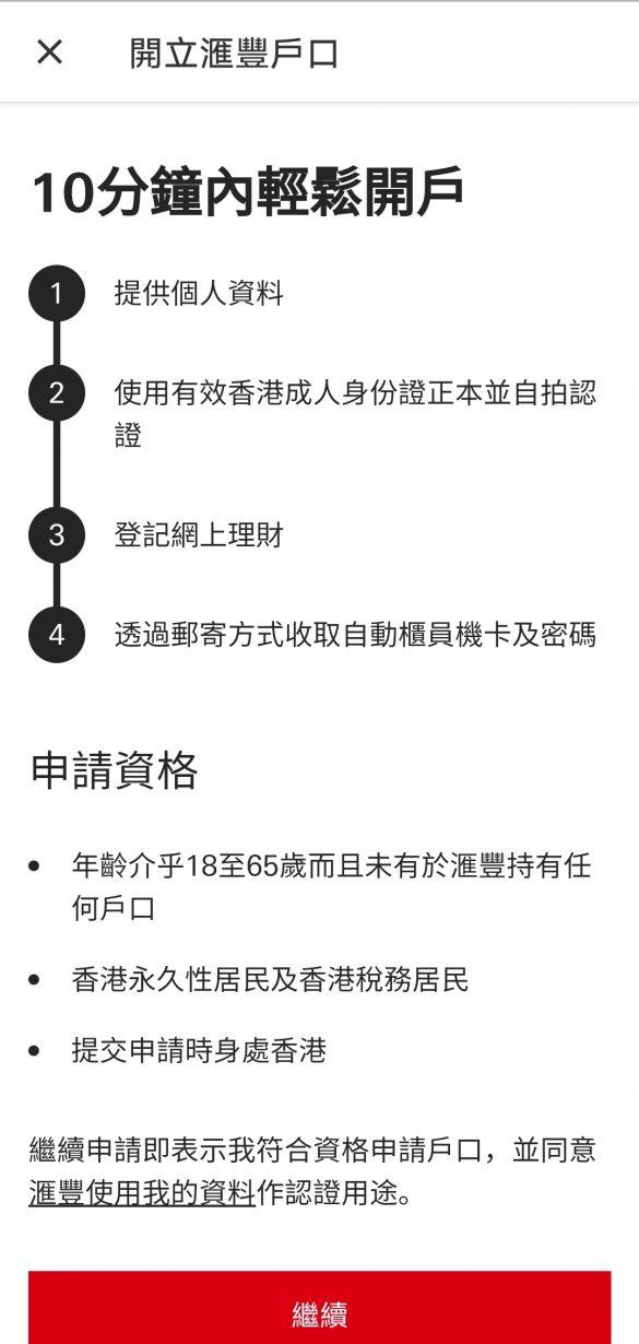 【開戶現金賞】用HSBC HK App開立滙豐One戶口,可享高達HKD1,200獎賞!(2021-03-02 更新)