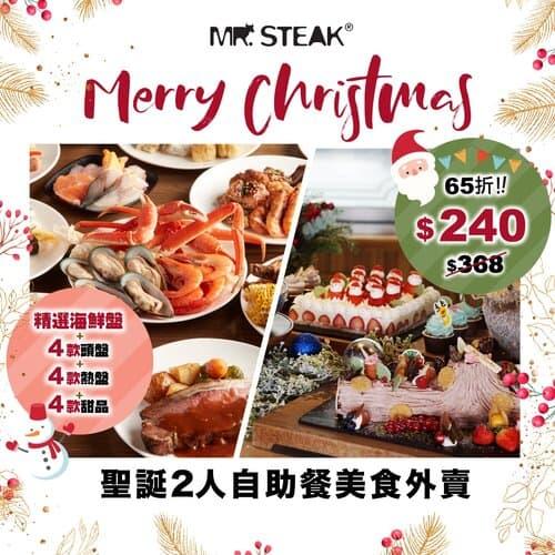 聖誕&新年美食優惠大放送!(已完結)