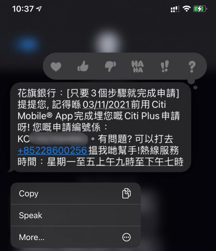 Citi Plus SMS