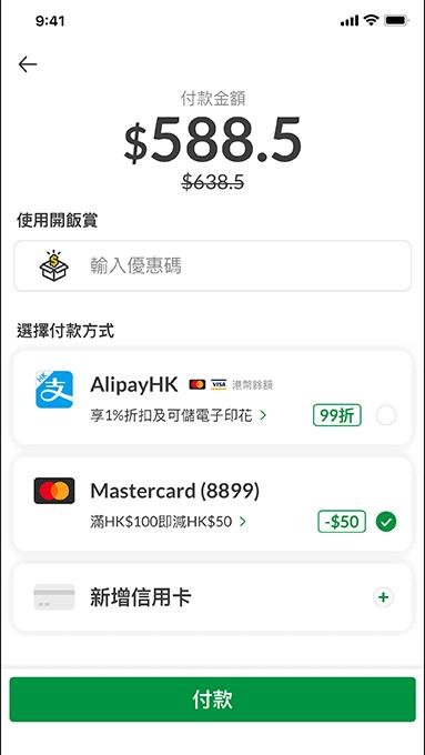 【日常生活】全新OpenRice Pay 外出用餐畀錢 更方便!(2021-10-09更新)