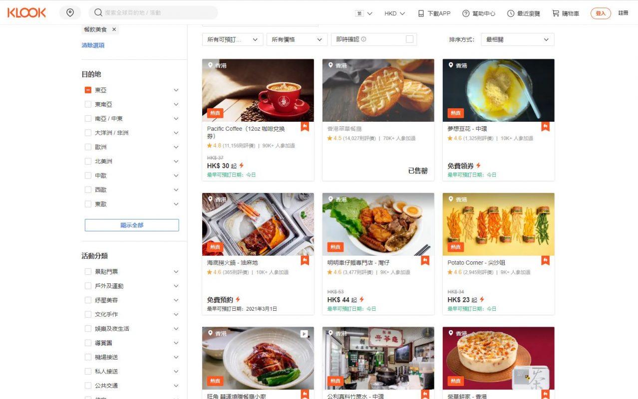 【2021 香港熱門放假節目 + 最新Klook優惠碼】超抵自助餐、包食包住酒店套票同各大景點門票-Klook香港篇