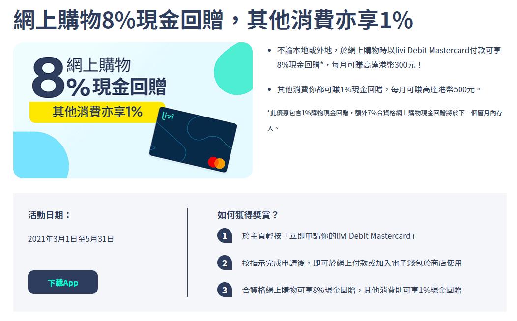 推薦碼【dcbkutq2】Livi Bank虛擬銀行,開戶即賞你HKD100 現金回贈 (2021-03-15 更新)