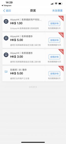 Alipay Easy Go Coupon