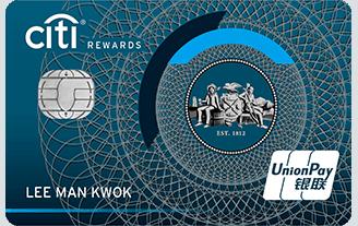 迎新獎賞可達HKD1,000!Citi Rewards Card 手機付款回贈2%仲可以憑積分消費!