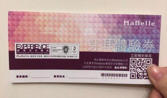 【MaBelle】專業穿耳服務體驗推薦 登記成為會員 首次購物滿HKD1,800就可以扣減HKD150!