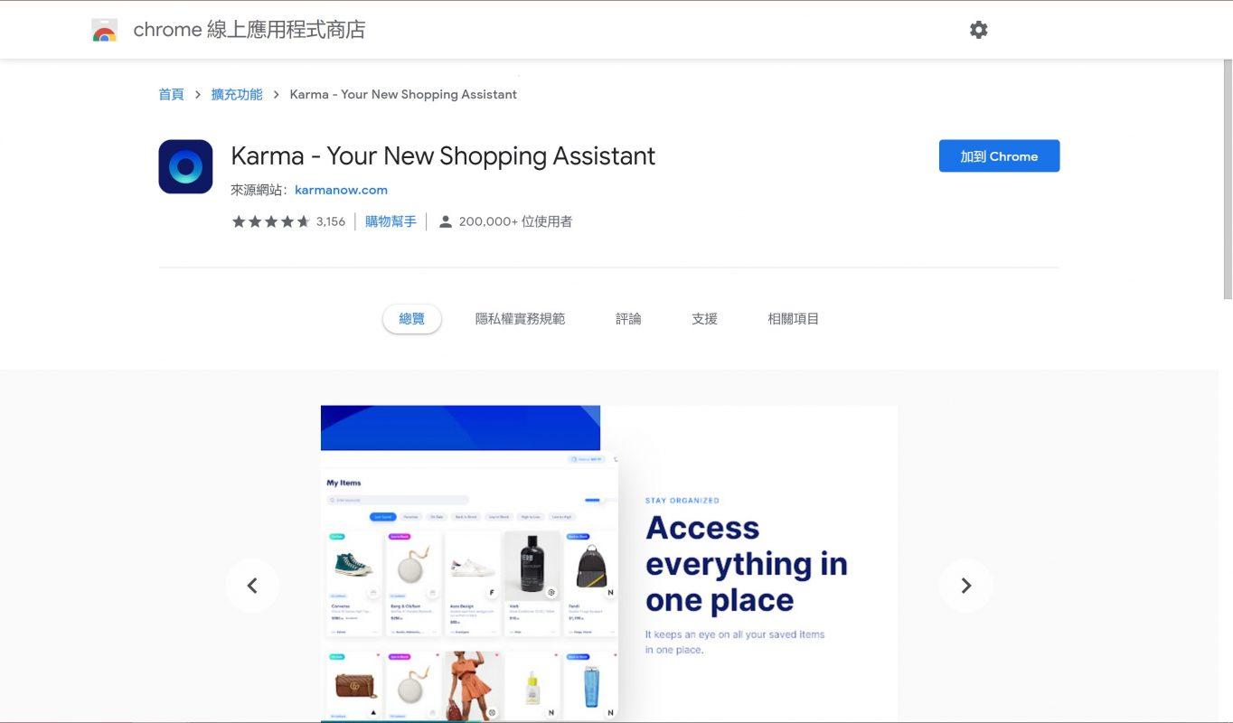 karma - Chrome Extension